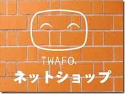iwafo_netshop