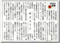 駅まるTV_01