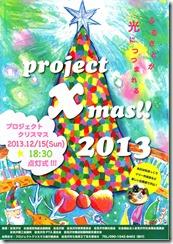 projectxmas1