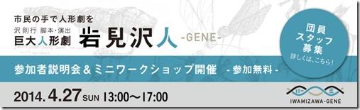 gene3_header_1