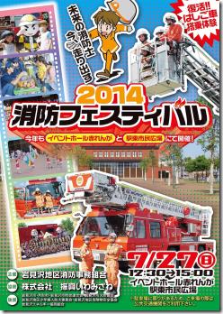 2014festival1