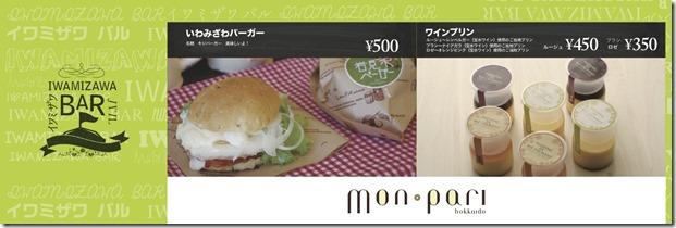 monpari_SIGN