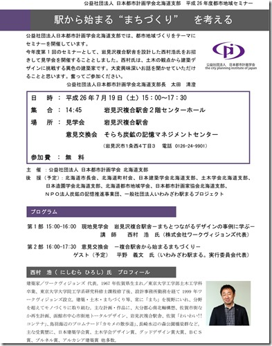 seminar140719