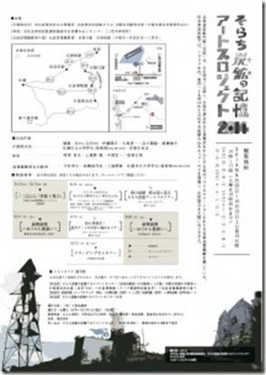 sorachi2014F_s_ura-213x300