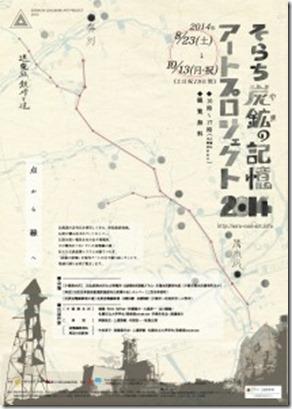 sorachi2014P_s-212x300