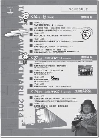 ekimaru201402