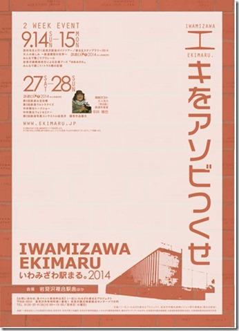ekimaru2014