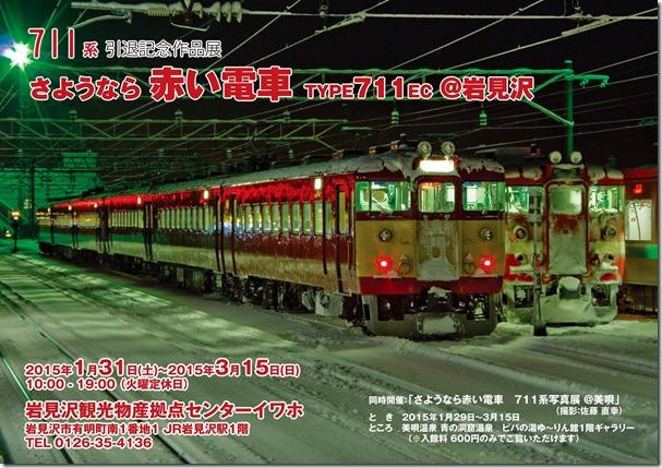 711作品展ポスター(岩見沢イワホ)s
