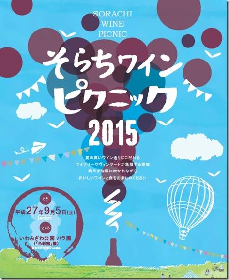 2015picnic2